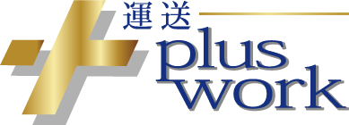 京都・大阪・滋賀・関西全域の運送求人情報サイト【運送プラスワーク】